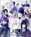 【中古】 舞台『K−MISSING KINGS−』(Blu−...