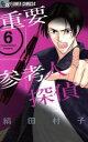 【中古】 重要参考人探偵(6) フラワーCアルファ フラワー...