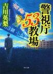 【中古】 警視庁53教場 角川文庫/吉川英梨(著者) 【中古】afb