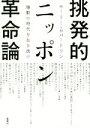 【中古】 挑発的ニッポン革命論 煽動の時代を生き抜け /モーリー・ロバートソン(著者) 【中古】afb