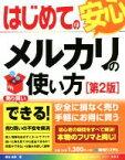 【中古】 はじめてのメルカリの使い方 第2版 安心 BASIC MASTER SERIES493/桑名由美(著者) 【中古】afb