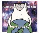 【中古】 Galaxy of the Tank−top(通常盤初回プレス盤) /ヤバイTシャツ屋さん 【中古】afb