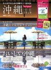 【中古】 じゃらん沖縄(2018) RECRUIT SPECIAL EDITION/リクルートホールディングス(その他) 【中古】afb