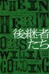 【中古】 後継者たち ハヤカワepi文庫/ウィリアム・ゴールディング(著者),小川和夫(訳者) 【中古】afb