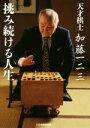 【中古】 天才棋士 加藤一二三 挑み続ける人生 /加藤一二三(著者) 【中古】afb