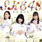 【中古】 無意識の色(TYPE−A)(初回生産限定盤)(DVD付) /SKE48 【中古】afb