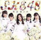 【中古】 無意識の色(TYPE−C)(初回生産限定盤)(DVD付) /SKE48 【中古】afb