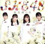 【中古】 無意識の色(TYPE−D)(初回生産限定盤)(DVD付) /SKE48 【中古】afb
