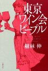 【中古】 東京ワイン会ピープル /樹林伸(著者) 【中古】afb