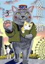 【中古】 夜廻り猫(3) ワイドKCモーニング/深谷かほる(著者) 【中古】afb