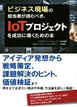 【中古】ビジネス現場の担当者が読むべき、IoTプロジェクトを成功に導くための本/白井和康(著者),大黒健一(著者)【中古】afb