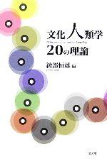 【中古】 文化人類学20の理論 /綾部恒雄【編】 【中古】afb