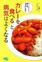 【中古】 「カレーを食べる」と病気はよくなる ビタミン文庫/丁宗鐵【著】 【中古】afb