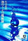 【中古】 波のうえの魔術師 徳間文庫/石田衣良【著】 【中古】afb