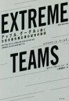 【中古】 EXTREME TEAMS アップル、グーグルに続く次世代最先端企業の成功の秘訣 /ロバート・ブルース・ショー(著者),上原裕美子(訳者) 【中古】afb