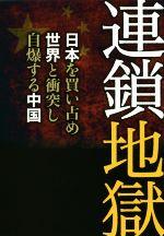 【中古】 連鎖地獄 日本を買い占め世界と衝突し自爆する中国 /宮崎正弘(著者) 【中古】afb