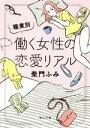 【中古】 職業別 働く女性の恋愛リアル 角川文庫/柴門ふみ(