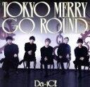 【中古】 TOKYO MERRY GO ROUND(初回限定盤B)(DVD付) /Da−iCE 【中古】afb