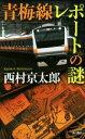 【中古】 青梅線レポートの謎 /西村京太郎(著者) 【中古】afb