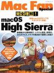 【中古】 完全理解!mac OS High Sierra マイナビムック Mac Fan Special/マイナビ出版(その他) 【中古】afb