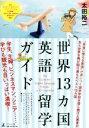 【中古】 世界13カ国英語留学ガイド /太田裕二(著者) 【中古】afb