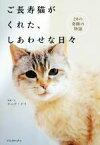 【中古】 ご長寿猫がくれた、しあわせな日々 28の奇跡の物語 /ケニア・ドイ(著者) 【中古】afb