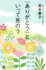 【中古】 「ありがとう」といって死のう /高木慶子(著者) 【中古】afb