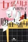 【中古】 女盛りは腹立ち盛り 幻冬舎文庫/内館牧子(著者) 【中古】afb