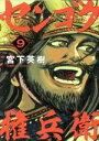【中古】 センゴク権兵衛(9) ヤングマガジンKCSP/宮下英樹(著者) 【中古】afb