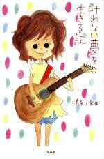 文学, 詩歌・俳諧  Akika() afb