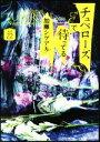 【中古】 チュベローズで待ってる AGE22 /加藤シゲアキ(著者) 【中古】afb