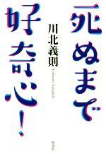 【中古】死ぬまで好奇心!/川北義則(著者)【中古】afb
