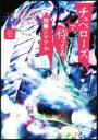 【中古】 チュベローズで待ってる AGE32 /加藤シゲアキ(著者) 【中古】afb