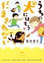 【中古】 うちの犬にはもうだまされない すくパラセレクション/青沼貴子(著者)