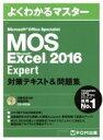 【中古】 MOS Microsoft Office Specialist Microsoft Excel 2016 Expert 対策テキスト&問題集 よくわか 【中古】afb