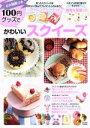 【中古】 100円グッズでかわいいスクイーズ e−MOOK/