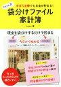 【中古】 hana式 袋分けファイル家計簿 ずぼら主婦でもお金が貯まる! /hana(著者) 【中古】afb
