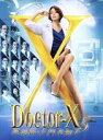 【中古】 ドクターX 〜外科医・大門未知子〜 5 DVD−B...