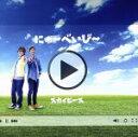 【中古】 にゅ〜べいび〜(完全生産限定ピース盤)(DVD付) /スカイピース 【中古】afb