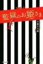 【中古】 火曜ドラマ 監獄のお姫さま /宮藤官九郎(著者) 【中古】afb