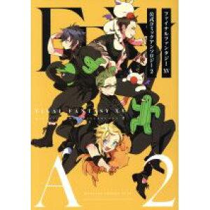 【中古】 ファイナルファンタジーXV 公式コミックアンソロジー(2) 電撃C NEXT/スクウェア・エニックス(その他) 【中古】afb