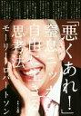 【中古】 「悪くあれ!」 窒息ニッポン、自由に生きる思考法 /モーリー・ロバートソン(著者) 【中古】afb