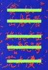 【中古】 貧しい出版者 政治と文学と紙の屑 /荒木優太(著者) 【中古】afb