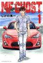 【中古】 MFゴースト(1) ヤングマガジンKCSP/しげの秀一(著者) 【中古】afb