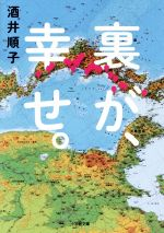 【中古】 裏が、幸せ。 小学館文庫/酒井順子(著者) 【中古】afb