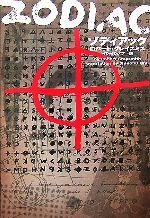 【中古】 ゾディアック ヴィレッジブックス/ロバート・グレイスミス【著】,イシイシノブ【訳】 【中古】afb