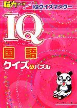 【中古】 IQ国語クイズ&パズル 脳力アップめざせ!IQクイズマスター /ワン・ステップ【編】 【中古】afb