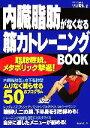 【中古】 内臓脂肪がなくなる筋力トレーニングBOOK /小山...