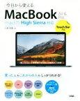 【中古】 今日から使えるMacBook Air&Pro macOS High Sierra対応 Touch Bar対応 /小枝祐基(著者) 【中古】afb