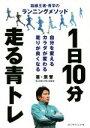 【中古】 1日10分走る青トレ 箱根王者・青学のランニングメソッド /原晋(著者